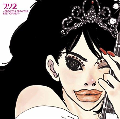プリ2~PRINCESS PRINCESS BEST OF ...