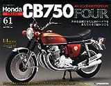 週刊 ホンダ CB750 FOUR                                       2011年 11/15号 [分冊百科]