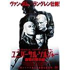 ユニバーサル・ソルジャー 殺戮の黙示録 [DVD]