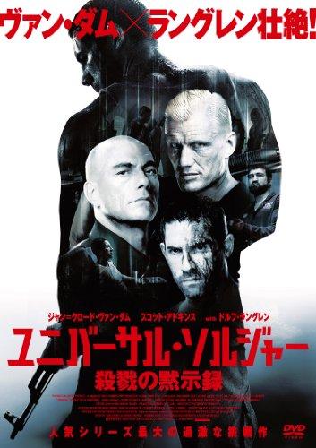 ユニバーサル・ソルジャー 殺戮の黙示録 [DVD]の詳細を見る