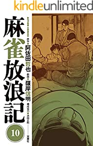 麻雀放浪記 10巻 表紙画像