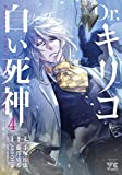 Dr.キリコ~白い死神~(4)(ヤングチャンピオン・コミックス)