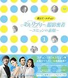 教えて、ユチョン ミス・リプリー撮影密着 ~ユヒョンの素顔~Vol.1[DVD]