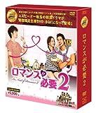 ロマンスが必要2 DVD-BOX(韓流10周年特別企画DVD-BOX/シンプルBOXシリーズ)