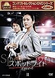 コンパクトセレクション スポットライト DVD-BOXII[DVD]
