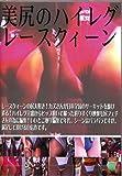 ミラクル映像/美尻のハイレグレースクィーン (1) [DVD]