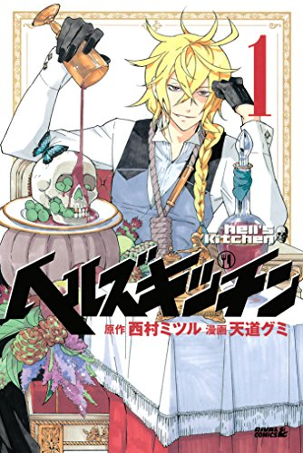 ヘルズキッチン(1) (月刊少年ライバルコミックス)の詳細を見る