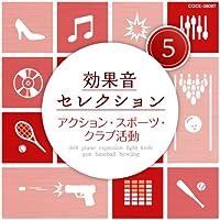 効果音セレクション (5)アクション・スポーツ・クラブ活動