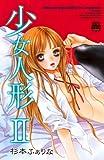 少女人形 2 (MIU恋愛MAX COMICS)