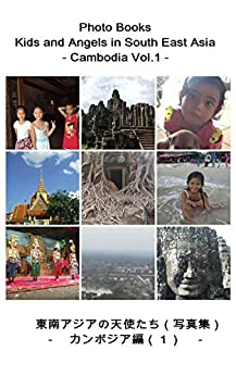[Tetsuya Kitahata]の東南アジアの天使たち(写真集) 第11巻 - カンボジア編(1): Photo Books - Kids and Angels in South East Asia - Cambodia Vol.1 【東南アジアの天使たち(写真集)】