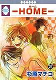 -HOME-(2) 〈完結〉 (冬水社・いち*ラキコミックス) (いち・ラキ・コミックス)