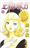 正義の味方 6 (クイーンズコミックス)