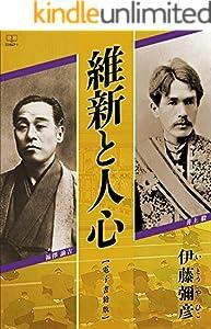 維新と人心【電子書籍版】(22世紀アート)