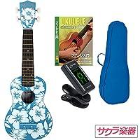 Alamoana アラモアナ ソプラノウクレレ UK-100G/HBL ハイビスカス/ブルー サクラ楽器オリジナル 初心者入門ウクレレセット