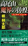 高尾山 魔界の彷徨 - 私立探偵・小仏太郎 (ジョイ・ノベルス)