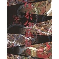 倶利伽羅紋々 BACK PIECE TATTOO 3 (富士美ムック)