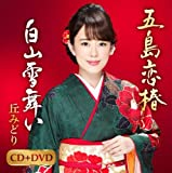 五島恋椿/白山雪舞い(MAXI+DVD)