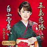 五島恋椿/白山雪舞い(MAXI+DVD) 画像