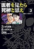医者を見たら死神と思え 3 (ビッグコミックス)