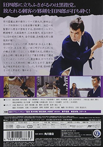 眠狂四郎無頼控 魔性の肌 [DVD]