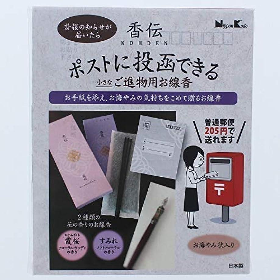 かかわらずプレビューアパート香伝 花の香り サック2種入 × 8個セット