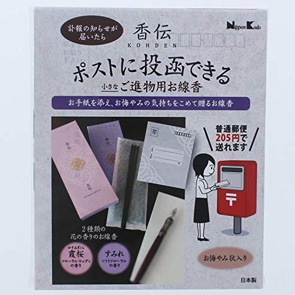 一族誘惑スーパー香伝 花の香り サック2種入 × 8個セット