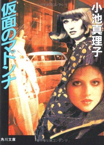 仮面のマドンナ (角川文庫)の詳細を見る