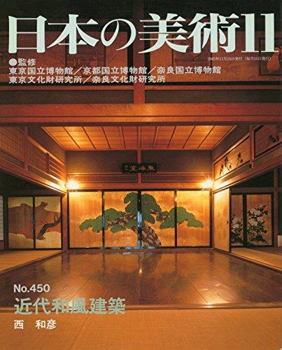 近代和風建築 日本の美術 (No.450)