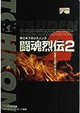 新日本プロレスリング 闘魂烈伝2 公式ストロングガイド