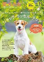 愛犬の友 2017年 11 月号