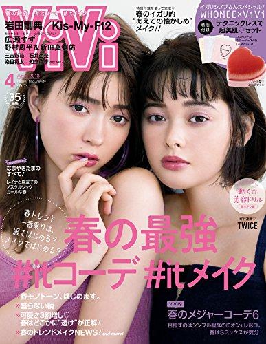 ViVi (ヴィヴィ) 2018年 4月号 [雑誌]
