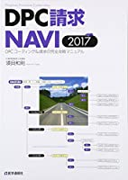 DPC請求NAVI 2017年版: DPCコーディング&請求の完全攻略マニュアル