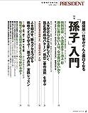 PRESIDENT (プレジデント) 2017年5/29号(「孫子」入門)