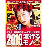 週刊アスキーNo.1211(2019年1月1日発行) [雑誌]