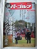 週刊パーゴルフ  2012年 11月 06日号 vol.41
