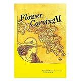 クラフト社 Textbooks 図案集 フラワーカービングII 三島和久著 30P 6237