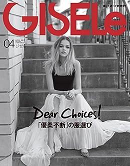 GISELe(ジゼル) 2017年04月号