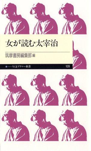 女が読む太宰治 (ちくまプリマー新書)の詳細を見る