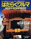 はたらくクルマ 建設機械編―重ダンプ、油圧シャベル、ホイールローダほか、大型建機の魅力に迫る (NEKO MOOK 978)