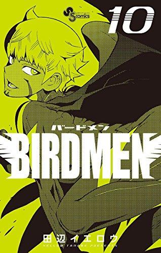 BIRDMEN(10) (少年サンデーコミックス)の詳細を見る