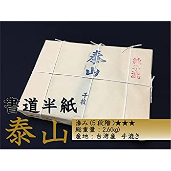 天義堂 書道半紙 「泰山 1000枚」 手漉き和紙 16000