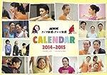NHKラジオ体操・テレビ体操カレンダー 壁掛け型 2014年版 ([カレンダー])