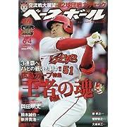 週刊ベースボール 2018年 6/4 号 特集:交流戦大展望!広島カープ 王者の魂