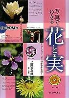 写真でわかる 花と実 CD-ROM付
