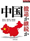 中国 撤退か継続カ(週刊ダイヤモンド特集BOOKS Vol.314)