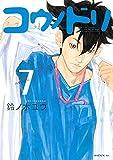 コウノドリ(7) (モーニングコミックス)