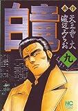 白竜 9 (ニチブンコミックス)