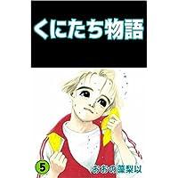くにたち物語 5巻