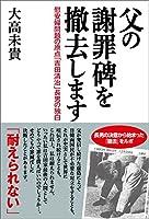 大高未貴 (著)(19)新品: ¥ 1,300