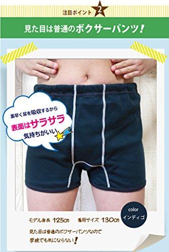 「soraスピードA」 男の子用 ☆150センチ☆こども~ジュニア☆おねしょパンツ 「soraスピードA」男の子用 150cm